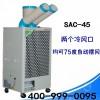 SAC-45?#35270;?#20110;3-5个岗位降温的冷气机 冬夏移动式冷气机