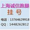 上海市华山医院 内部代挂号怎么收费 皮肤科骆肖群代挂号