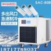 冬夏 点式降温冷气机 岗位降温空调 SAC-80B