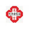 上海病假条