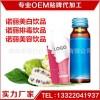 植物诺丽酵素饮料加工  诺丽美白饮品贴牌 海南诺丽饮品OEM