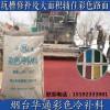 广东冷补料清远彩色拌合料迎合发展的即用型产品