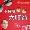 彭州市眼镜店培训,贵州省眼镜店培训,贵阳市眼镜店培训