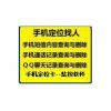 老婆经常上QQ号码信号定位找人 ;