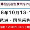 2018第十六屆廣州國際汽車維修檢測設備及汽車養護展覽會