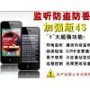 【图】赣州终于找到哪里有买手机监听器卖?】