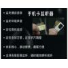 热门新闻:诸暨专用婚外情调查利器,定位跟踪监听