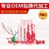 胶原蛋白肽饮品实力生产商 、白黎芦醇口服饮液OEM