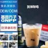 上海防弹咖啡粉代工贴牌合作生产企业