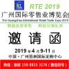 2019广州国际零售业暨商业设施展览会-参展咨询