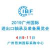 2019广州轴承及装备展览会4月9召开