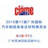 2019第十七届广州汽车制造及相关材料展览会4月9琶洲召开