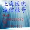 上海仁济医院赵爱民代挂号-预约平台专家挂号