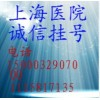 上海中山医院心内科钱菊英专家跑腿代挂号