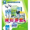广西家电清洗项目前期推广15天,三个月回本,半年月过万