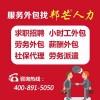 人事外包|人力资源定制服务|人力资源咨询上海邦芒人力