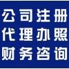 重庆公司注册代理,可提供地址,重庆工商代理