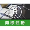 重庆市商标注册-代办商标注册