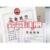 重庆市1元注册公司,无需地址注册