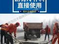百丰鑫沥青冷补料修补道路坑槽得心应手18660000543