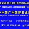 2020中国广州国际五金展览会
