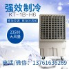 厂房车间夏季降温可移动空调KT-1B-H6