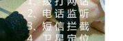 深圳市售手機監聽器《定位追蹤找人軟件》很便宜
