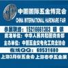 2020中国国际五金博览会_上海春季五金展