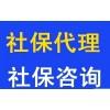 挂靠代办买广州社保,佛山挂交社保代理公司,外包社保代理公司