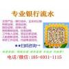 杭州代做入职流水存款证明高手教你办理签证贷款