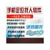 深圳定位监听器只要输入对方手机号码就能追踪《定位》随时找人