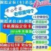 桂林市用手機定位找人,監聽軟件,跟蹤《定位》