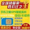 【授权】昆山长期有卖新智能手机《监听,定位找人》卡软件