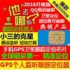 上海临港?#26032;?#26368;新智能手机《监听》器,《定位》找人软件