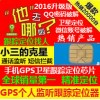 上海怎么查詢別人微信聊天記錄—APP定位查詢