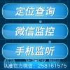 谁有办法查看别人QQ聊天记录—APP追踪定位