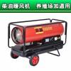 养殖场热风炉 噪音低 风量大 永备柴油暖风机