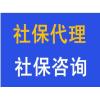 广州办理社保代缴公司,挂靠佛山买社保公司,个体社保哪里能办