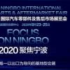 2020中國(寧波)國際汽車零部件及售后市場展覽會