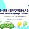 2020年(第十四屆)國際汽車輕量化大會暨展覽會