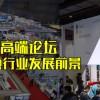 粉末冶金展/先進陶瓷展|2020【上海】粉末冶金展覽會