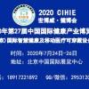 2020年北京醫療健康產業博覽會