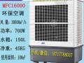 雷豹工业空调扇价格移动冷风机MFC16000厂家批发 (10)