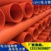 直埋cpvc电力管 电缆护套 pvc电力保护管