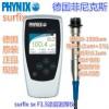 德国PHYNIX热镀锌层厚度测试仪 钢板镀锌层测厚仪