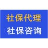 广州五险一金代理公司,代办广州社保公积金
