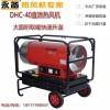 永备燃油热风机DHC-40冬季猪舍加温取暖烘干器