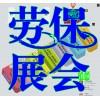 |100PLUS劳保会X冶金行业防护服劳保用品展
