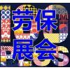 |100PLUS劳保会V橡胶制品防护劳保用品展