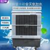 供应上海雷豹移动大型工业冷风机MFC16000户外降温空调扇